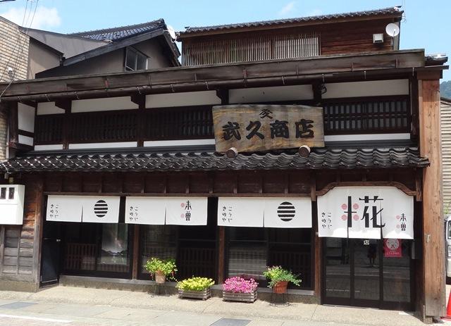 8-1武久商店1
