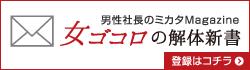 男性社長のミカタMagazine